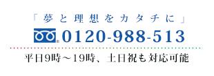 0120-988-513 お気軽にお問合せください